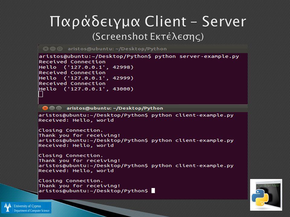 Παράδειγμα Client – Server (Screenshot Εκτέλεσης)