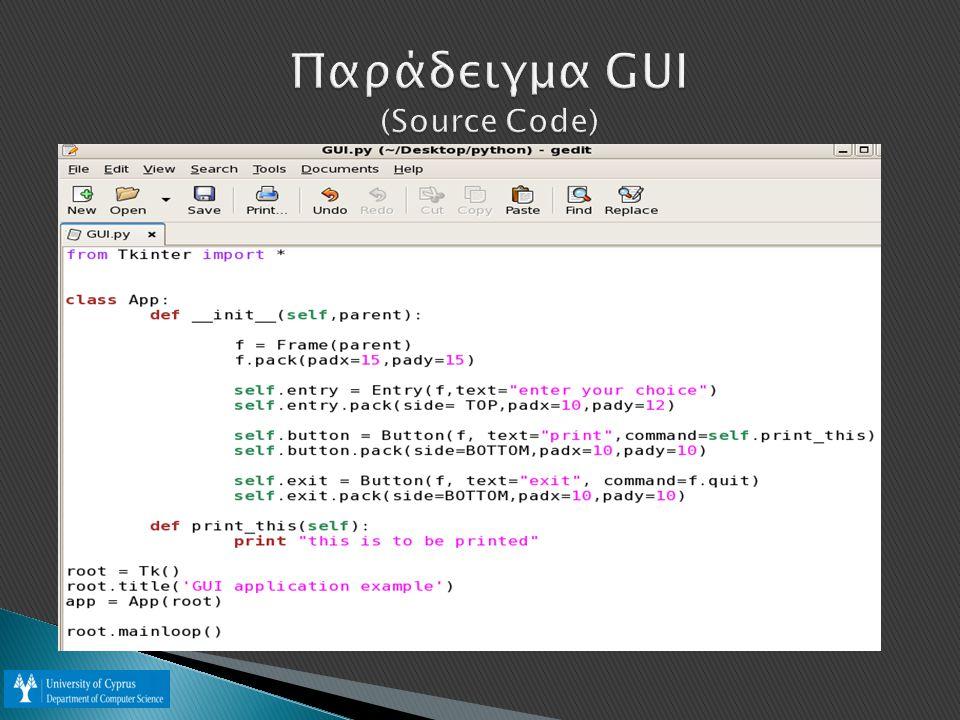 Παράδειγμα GUI (Source Code)