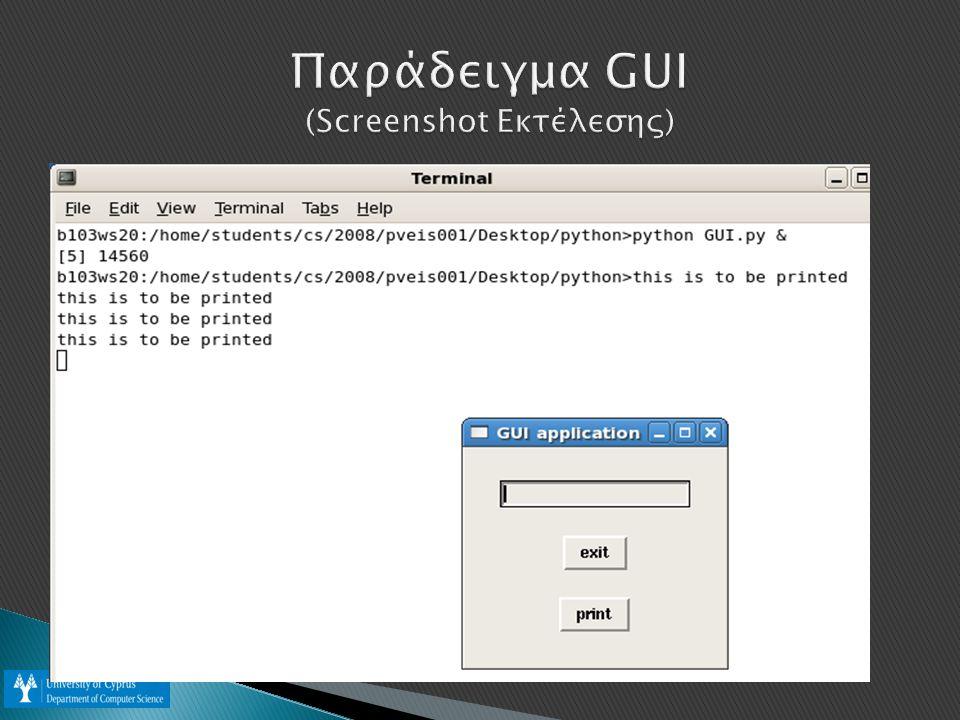 Παράδειγμα GUI (Screenshot Εκτέλεσης)