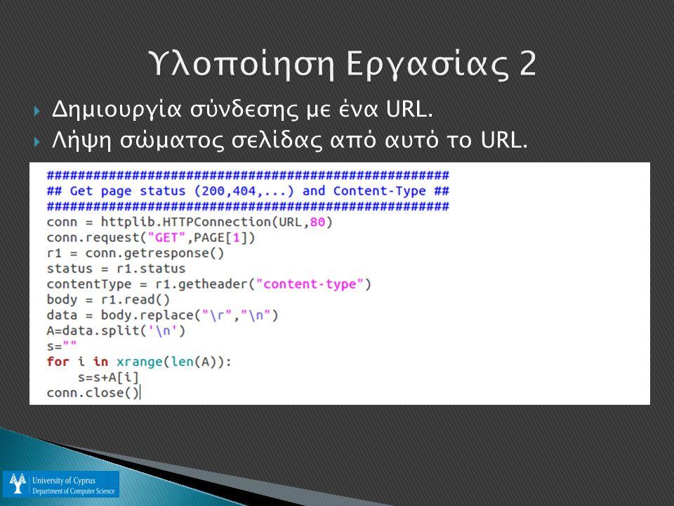 Υλοποίηση Εργασίας 2  Δημιουργία σύνδεσης με ένα URL.  Λήψη σώματος σελίδας από αυτό το URL.