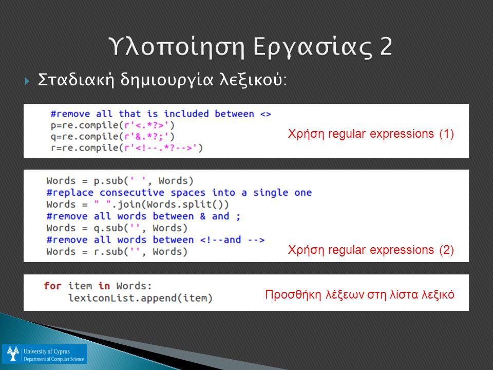 Υλοποίηση Εργασίας 2  Σταδιακή δημιουργία λεξικού: Χρήση regular expressions (1) Χρήση regular expressions (2) Προσθήκη λέξεων στη λίστα λεξικό