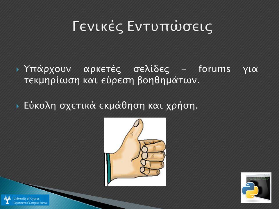  Υπάρχουν αρκετές σελίδες – forums για τεκμηρίωση και εύρεση βοηθημάτων.