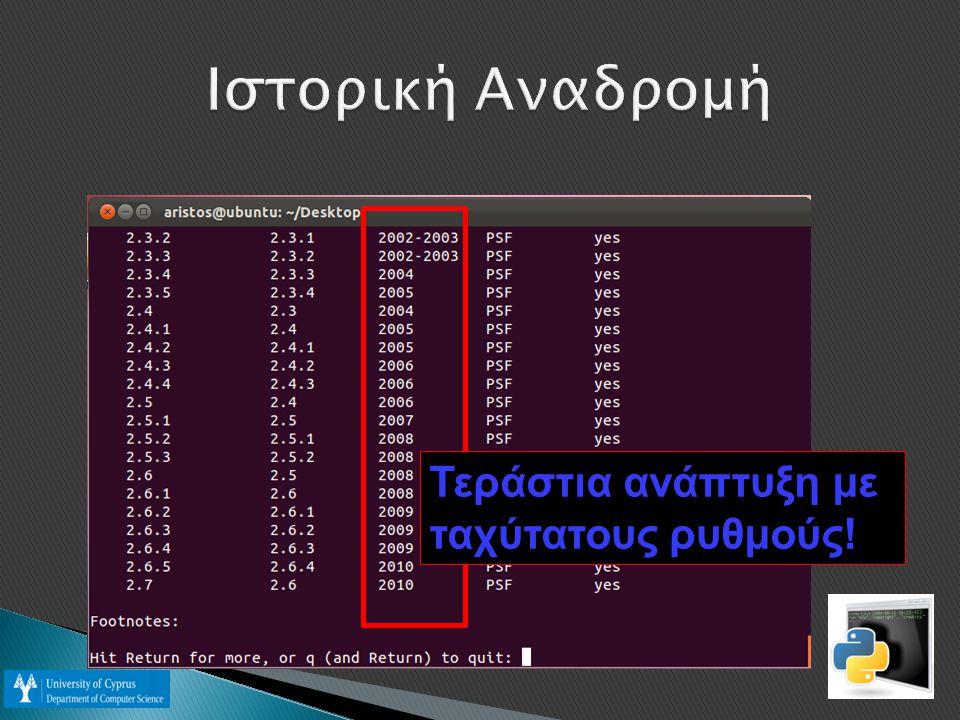  Επεκτάσιμη  Ταχύτερη από κάποιες άλλες scripting languages  Δεν έχουν τύπους οι μεταβλητές  Επαναχρησιμοποίηση  Ενσωματώσιμη  Εκτεταμένες Βιβλιοθήκες  Υποχρεωτικά στοιχισμένος κώδικας Μεγάλες Προγραμματιστικές Δυνατότητες (θα τις μελετήσουμε εκτενώς σε λίγο)