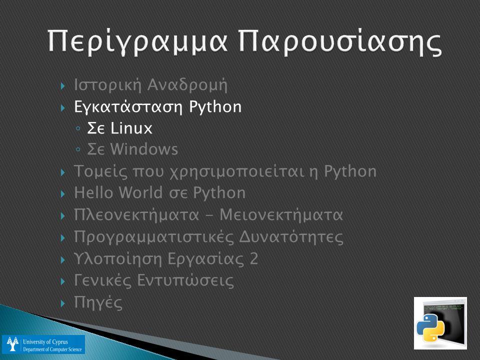  Ευκολία σε λάθη (υποχρεωτικά στοιχισμένος κώδικας)  Απόδοση (πιο αργή από την C)  Αδυναμία low-level επέμβασης  Χρήσιμες βιβλιοθήκες μόνο σε C/C++  Σύγχιση λόγω μετονομοσίας ίδιων βιβλιοθηκών από ένα version σε άλλο ( httplib -> http.client )httplib Μειονεκτήματα