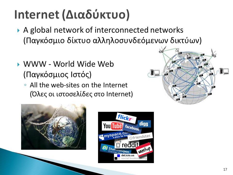 A global network of interconnected networks (Παγκόσμιο δίκτυο αλληλοσυνδεόμενων δικτύων)  WWW - World Wide Web (Παγκόσμιος Ιστός) ◦ All the web-sit