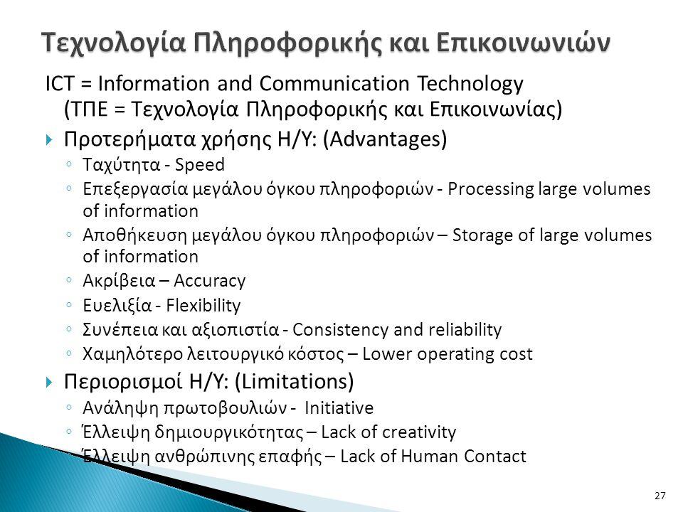 ICT = Information and Communication Technology (ΤΠΕ = Τεχνολογία Πληροφορικής και Επικοινωνίας)  Προτερήματα χρήσης Η/Υ: (Advantages) ◦ Ταχύτητα - Sp