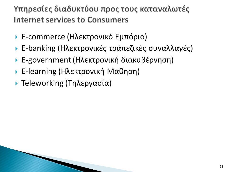  E-commerce (Ηλεκτρονικό Εμπόριο)  E-banking (Ηλεκτρονικές τράπεζικές συναλλαγές)  E-government (Ηλεκτρονική διακυβέρνηση)  E-learning (Ηλεκτρονικ