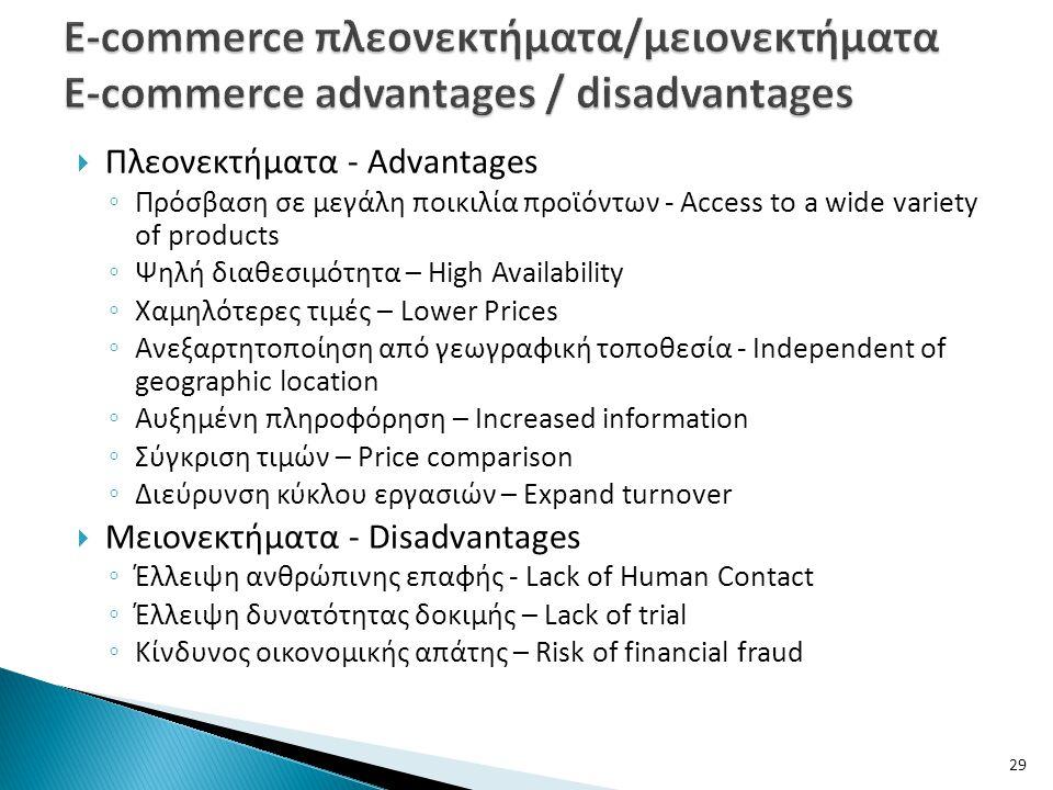  Πλεονεκτήματα - Advantages ◦ Πρόσβαση σε μεγάλη ποικιλία προϊόντων - Access to a wide variety of products ◦ Ψηλή διαθεσιμότητα – High Availability ◦