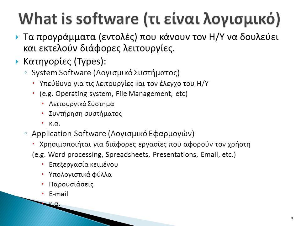  Τα προγράμματα (εντολές) που κάνουν τον Η/Υ να δουλεύει και εκτελούν διάφορες λειτουργίες.  Κατηγορίες (Types): ◦ System Software (Λογισμικό Συστήμ