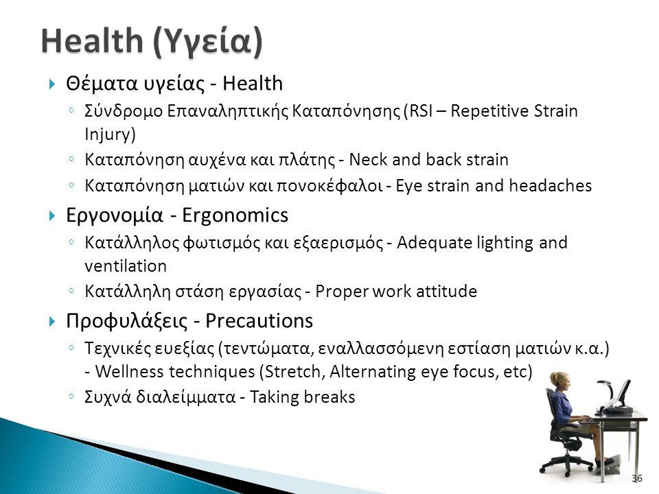  Θέματα υγείας - Health ◦ Σύνδρομο Επαναληπτικής Καταπόνησης (RSI – Repetitive Strain Injury) ◦ Καταπόνηση αυχένα και πλάτης - Neck and back strain ◦