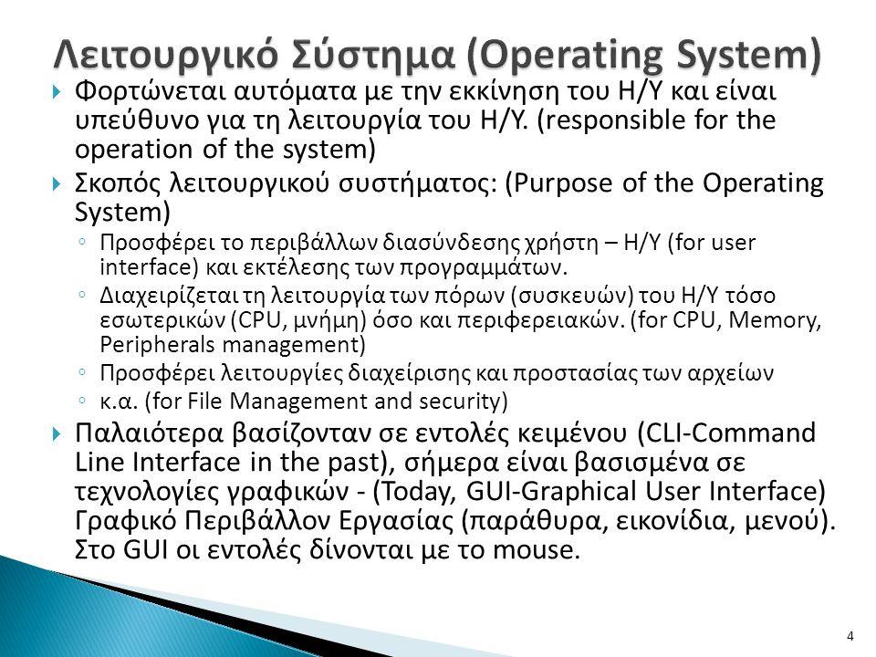  Φορτώνεται αυτόματα με την εκκίνηση του Η/Υ και είναι υπεύθυνο για τη λειτουργία του Η/Υ. (responsible for the operation of the system)  Σκοπός λει