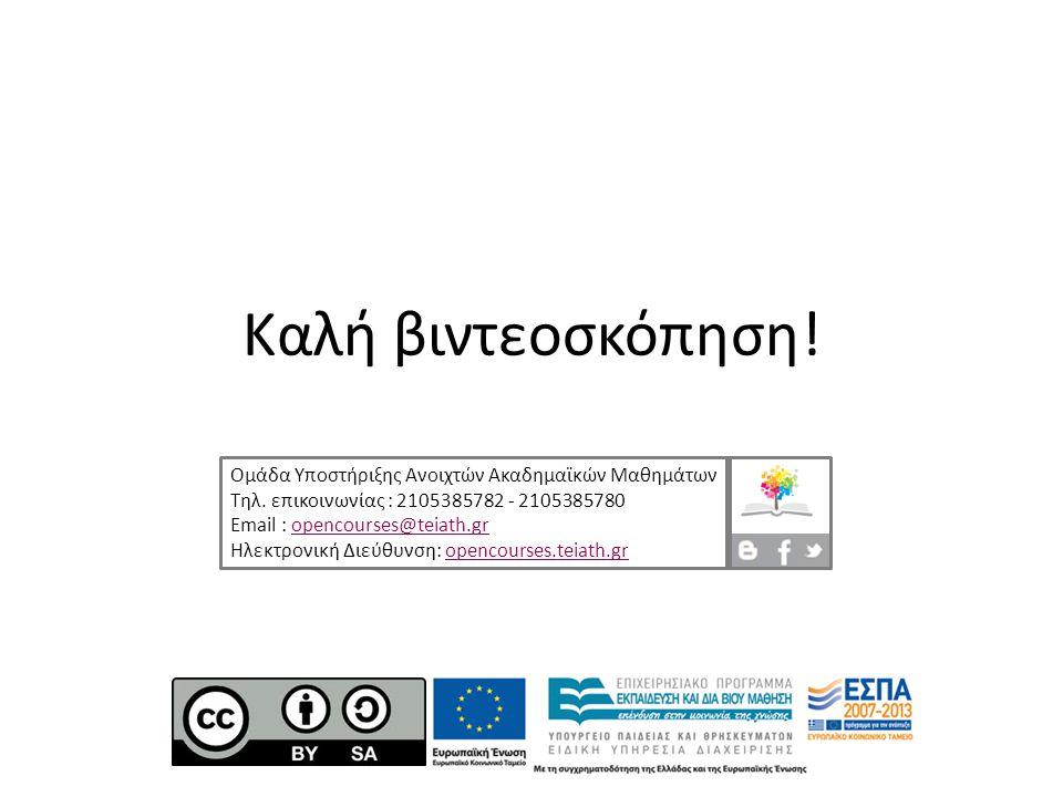 Καλή βιντεοσκόπηση! Ομάδα Υποστήριξης Ανοιχτών Ακαδημαϊκών Μαθημάτων Τηλ. επικοινωνίας : 2105385782 - 2105385780 Εmail : opencourses@teiath.gropencour
