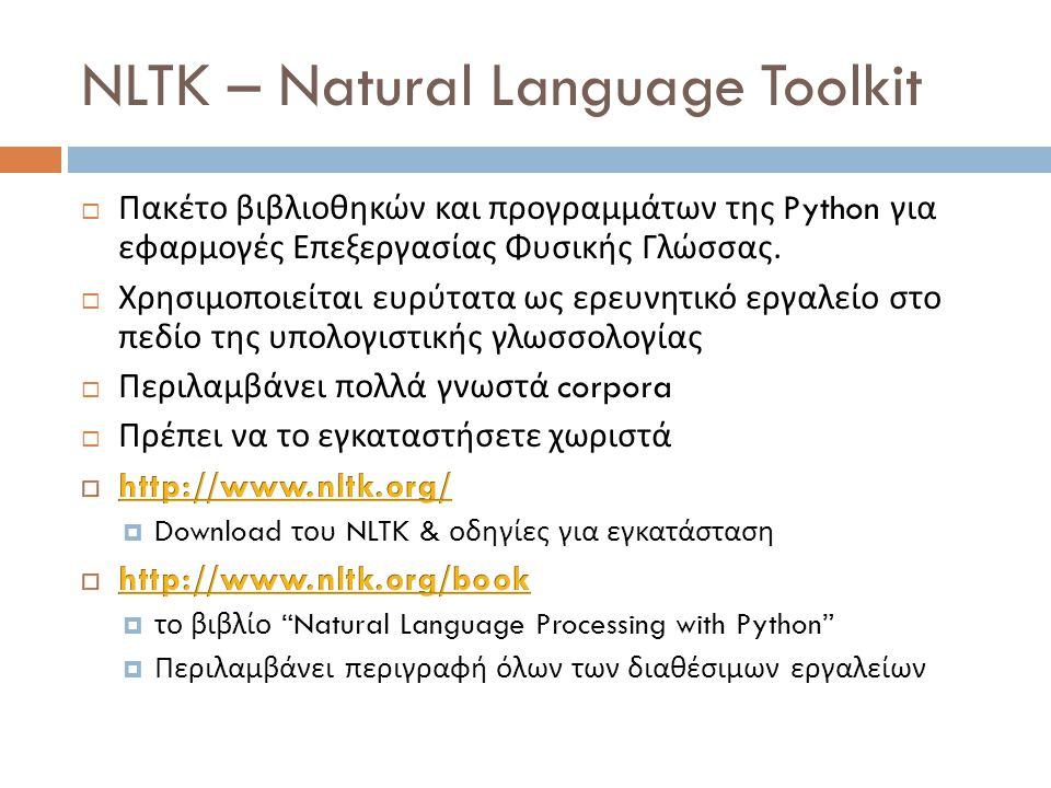 NLTK – Natural Language Toolkit