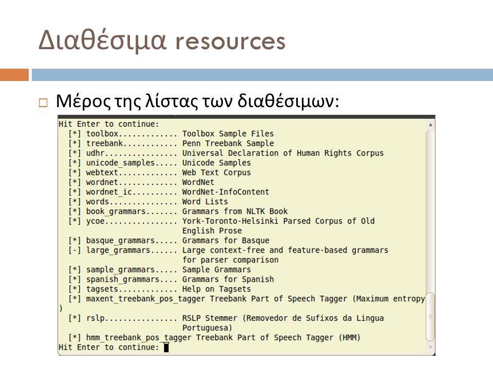 Διαθέσιμα resources  Μέρος της λίστας των διαθέσιμων :