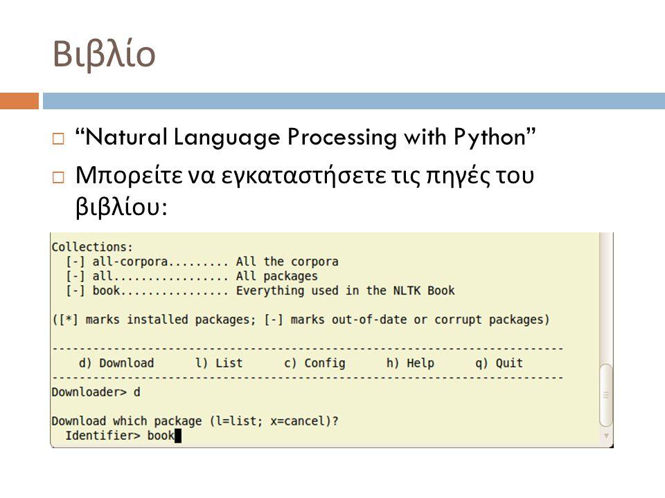 Βιβλίο  Natural Language Processing with Python  Μπορείτε να εγκαταστήσετε τις πηγές του βιβλίου :