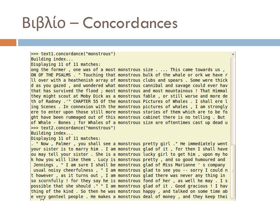 Βιβλίο – Concordances