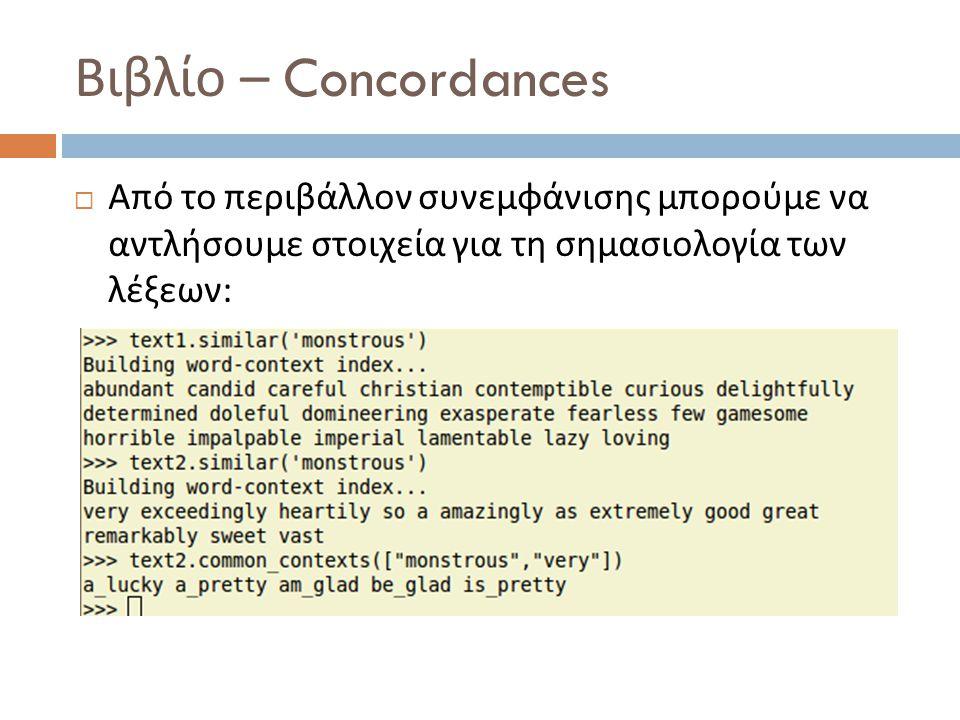  Από το περιβάλλον συνεμφάνισης μπορούμε να αντλήσουμε στοιχεία για τη σημασιολογία των λέξεων :