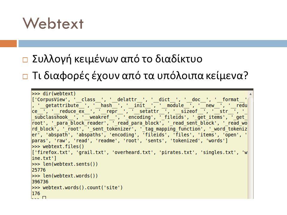 Webtext  Συλλογή κειμένων από το διαδίκτυο  Τι διαφορές έχουν από τα υπόλοιπα κείμενα