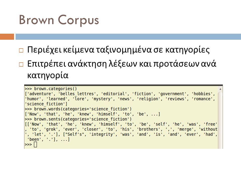 Brown Corpus  Περιέχει κείμενα ταξινομημένα σε κατηγορίες  Επιτρέπει ανάκτηση λέξεων και προτάσεων ανά κατηγορία