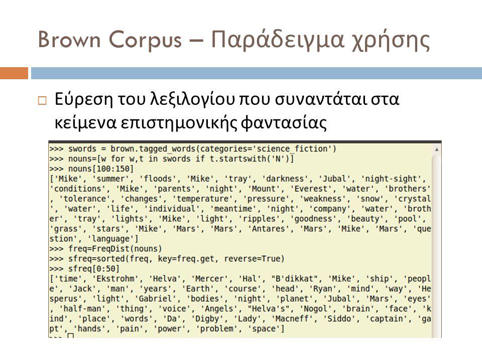 Brown Corpus – Παράδειγμα χρήσης  Εύρεση του λεξιλογίου που συναντάται στα κείμενα επιστημονικής φαντασίας
