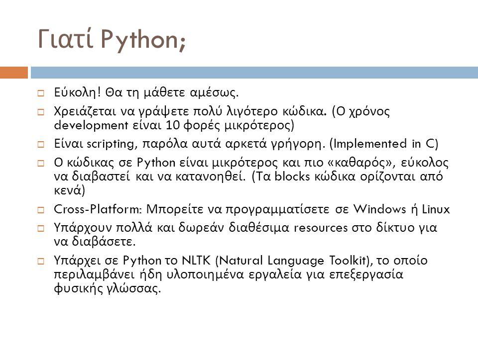 Γιατί Python;  Εύκολη . Θα τη μάθετε αμέσως.  Χρειάζεται να γράψετε πολύ λιγότερο κώδικα.