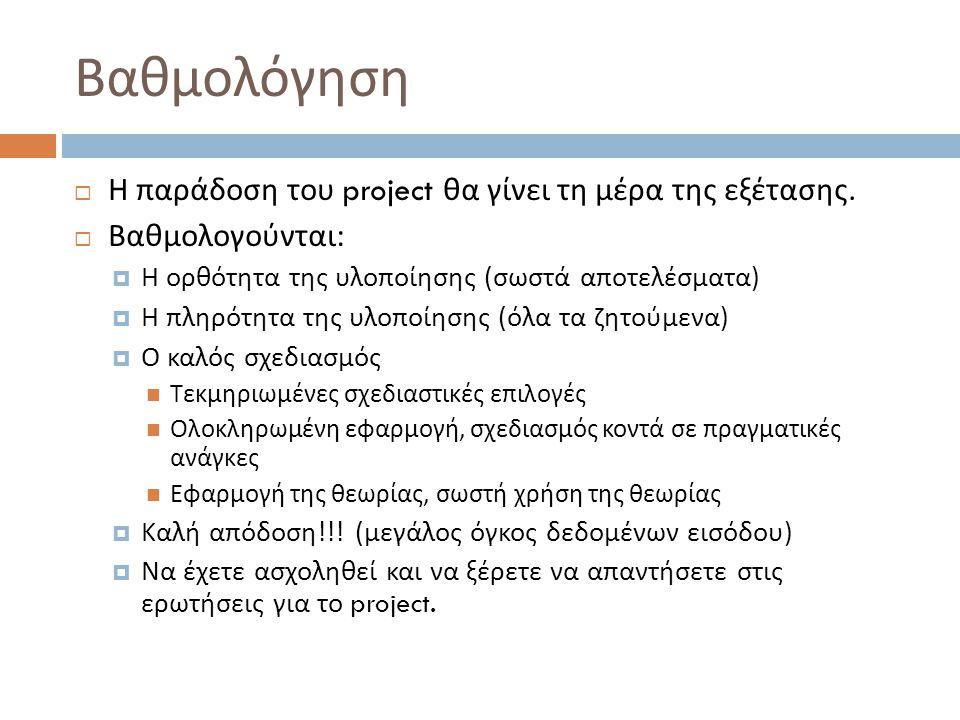 Βαθμολόγηση  Η παράδοση του project θα γίνει τη μέρα της εξέτασης.