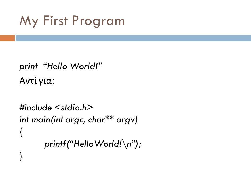 My First Program print Hello World! Αντί για : #include int main(int argc, char** argv) { printf( HelloWorld!\n ); }