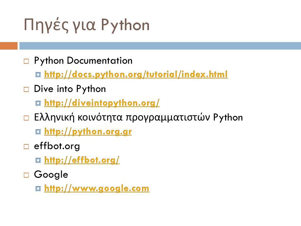 Πηγές για Python