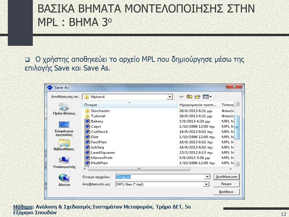 Μάθημα: Ανάλυση & Σχεδιασμός Συστημάτων Μεταφορών, Τμήμα ΔΕΤ, 5ο Εξάμηνο Σπουδών ΒΑΣΙΚΑ ΒΗΜΑΤΑ ΜΟΝΤΕΛΟΠΟΙΗΣΗΣ ΣΤΗΝ MPL : ΒΗΜΑ 3 ο  Ο χρήστης αποθηκεύει το αρχείο MPL που δημιούργησε μέσω της επιλογής Save και Save As.