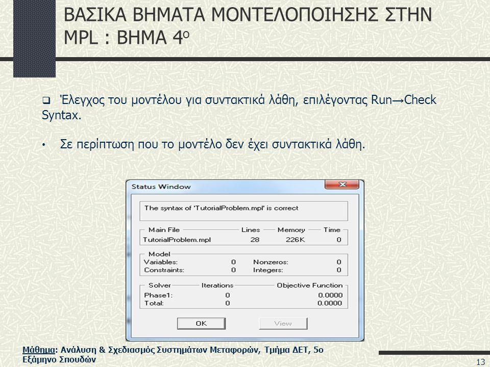 Μάθημα: Ανάλυση & Σχεδιασμός Συστημάτων Μεταφορών, Τμήμα ΔΕΤ, 5ο Εξάμηνο Σπουδών ΒΑΣΙΚΑ ΒΗΜΑΤΑ ΜΟΝΤΕΛΟΠΟΙΗΣΗΣ ΣΤΗΝ MPL : ΒΗΜΑ 4 ο  Έλεγχος του μοντέλου για συντακτικά λάθη, επιλέγοντας Run → Check Syntax.