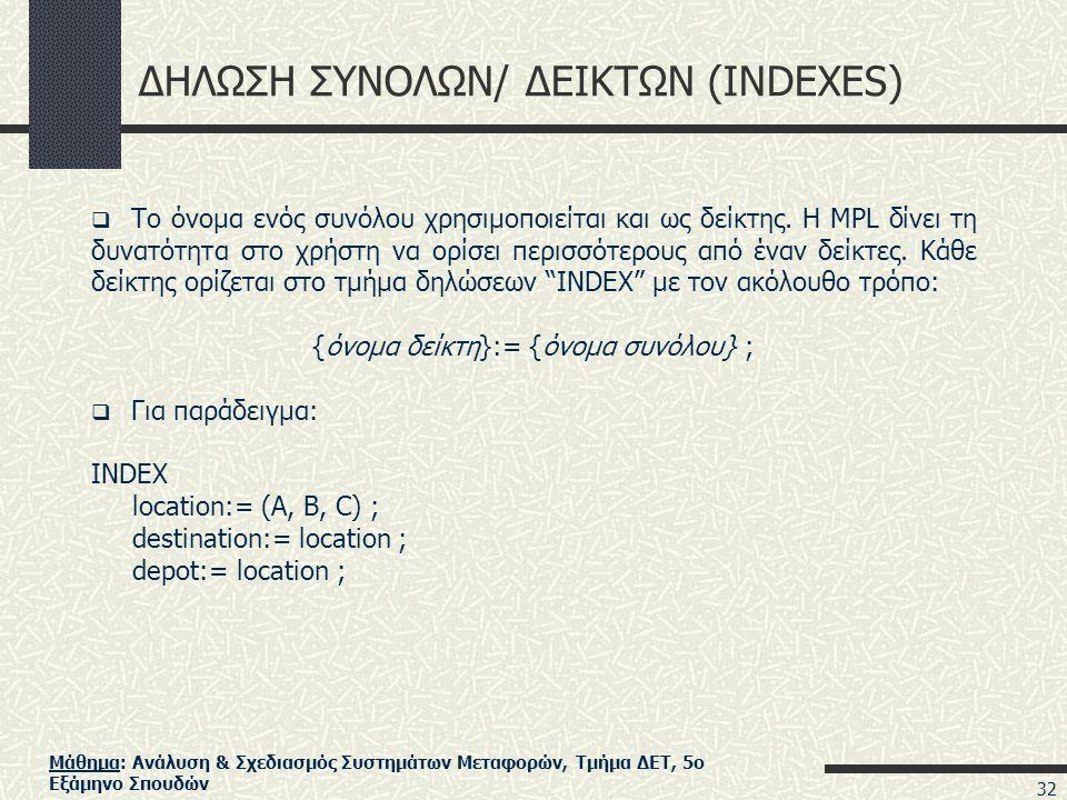 Μάθημα: Ανάλυση & Σχεδιασμός Συστημάτων Μεταφορών, Τμήμα ΔΕΤ, 5ο Εξάμηνο Σπουδών ΔΗΛΩΣΗ ΣΥΝΟΛΩΝ/ ΔΕΙΚΤΩΝ (INDEXES)  Το όνομα ενός συνόλου χρησιμοποιείται και ως δείκτης.