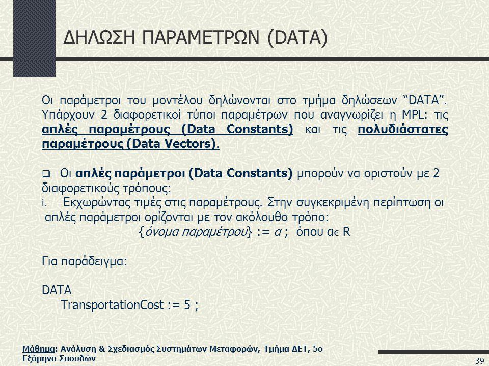 Μάθημα: Ανάλυση & Σχεδιασμός Συστημάτων Μεταφορών, Τμήμα ΔΕΤ, 5ο Εξάμηνο Σπουδών ΔΗΛΩΣΗ ΠΑΡΑΜΕΤΡΩΝ (DATA) Οι παράμετροι του μοντέλου δηλώνονται στο τμήμα δηλώσεων DATA .