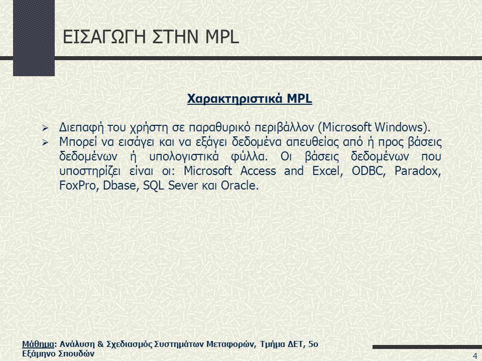 Μάθημα: Ανάλυση & Σχεδιασμός Συστημάτων Μεταφορών, Τμήμα ΔΕΤ, 5ο Εξάμηνο Σπουδών ΕΙΣΑΓΩΓΗ ΣΤΗΝ MPL Χαρακτηριστικά MPL  Διεπαφή του χρήστη σε παραθυρικό περιβάλλον (Microsoft Windows).