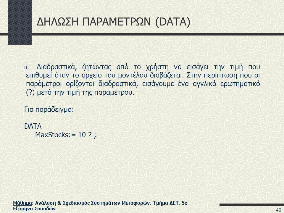 Μάθημα: Ανάλυση & Σχεδιασμός Συστημάτων Μεταφορών, Τμήμα ΔΕΤ, 5ο Εξάμηνο Σπουδών ΔΗΛΩΣΗ ΠΑΡΑΜΕΤΡΩΝ (DATA) ii.