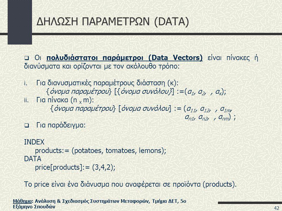 Μάθημα: Ανάλυση & Σχεδιασμός Συστημάτων Μεταφορών, Τμήμα ΔΕΤ, 5ο Εξάμηνο Σπουδών ΔΗΛΩΣΗ ΠΑΡΑΜΕΤΡΩΝ (DATA)  Οι πολυδιάστατοι παράμετροι (Data Vectors) είναι πίνακες ή διανύσματα και ορίζονται με τον ακόλουθο τρόπο: i.