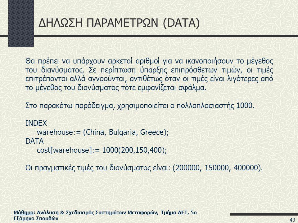 Μάθημα: Ανάλυση & Σχεδιασμός Συστημάτων Μεταφορών, Τμήμα ΔΕΤ, 5ο Εξάμηνο Σπουδών ΔΗΛΩΣΗ ΠΑΡΑΜΕΤΡΩΝ (DATA) Θα πρέπει να υπάρχουν αρκετοί αριθμοί για να ικανοποιήσουν το μέγεθος του διανύσματος.