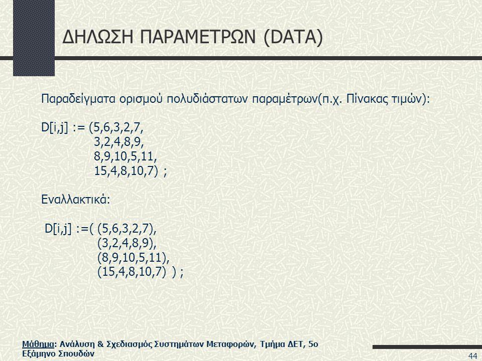 Μάθημα: Ανάλυση & Σχεδιασμός Συστημάτων Μεταφορών, Τμήμα ΔΕΤ, 5ο Εξάμηνο Σπουδών ΔΗΛΩΣΗ ΠΑΡΑΜΕΤΡΩΝ (DATA) Παραδείγματα ορισμού πολυδιάστατων παραμέτρων(π.χ.