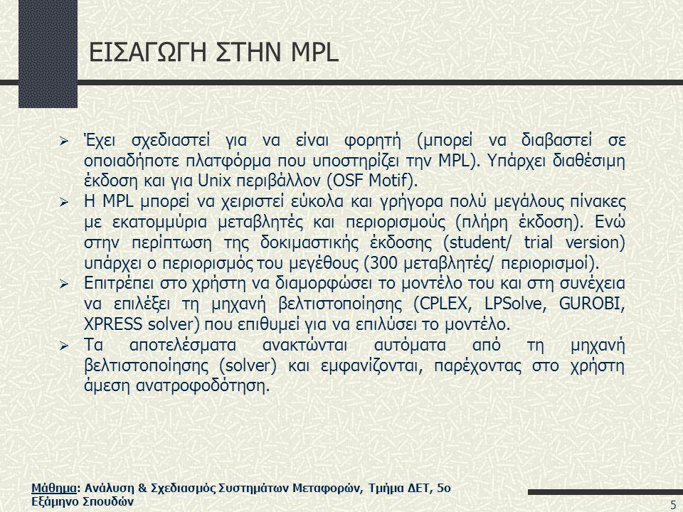 Μάθημα: Ανάλυση & Σχεδιασμός Συστημάτων Μεταφορών, Τμήμα ΔΕΤ, 5ο Εξάμηνο Σπουδών ΕΙΣΑΓΩΓΗ ΣΤΗΝ MPL  Έχει σχεδιαστεί για να είναι φορητή (μπορεί να διαβαστεί σε οποιαδήποτε πλατφόρμα που υποστηρίζει την MPL).