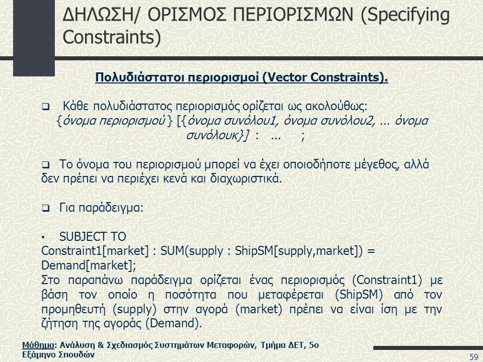 Μάθημα: Ανάλυση & Σχεδιασμός Συστημάτων Μεταφορών, Τμήμα ΔΕΤ, 5ο Εξάμηνο Σπουδών ΔΗΛΩΣΗ/ ΟΡΙΣΜΟΣ ΠΕΡΙΟΡΙΣΜΩΝ (Specifying Constraints) Πολυδιάστατοι περιορισμοί (Vector Constraints).