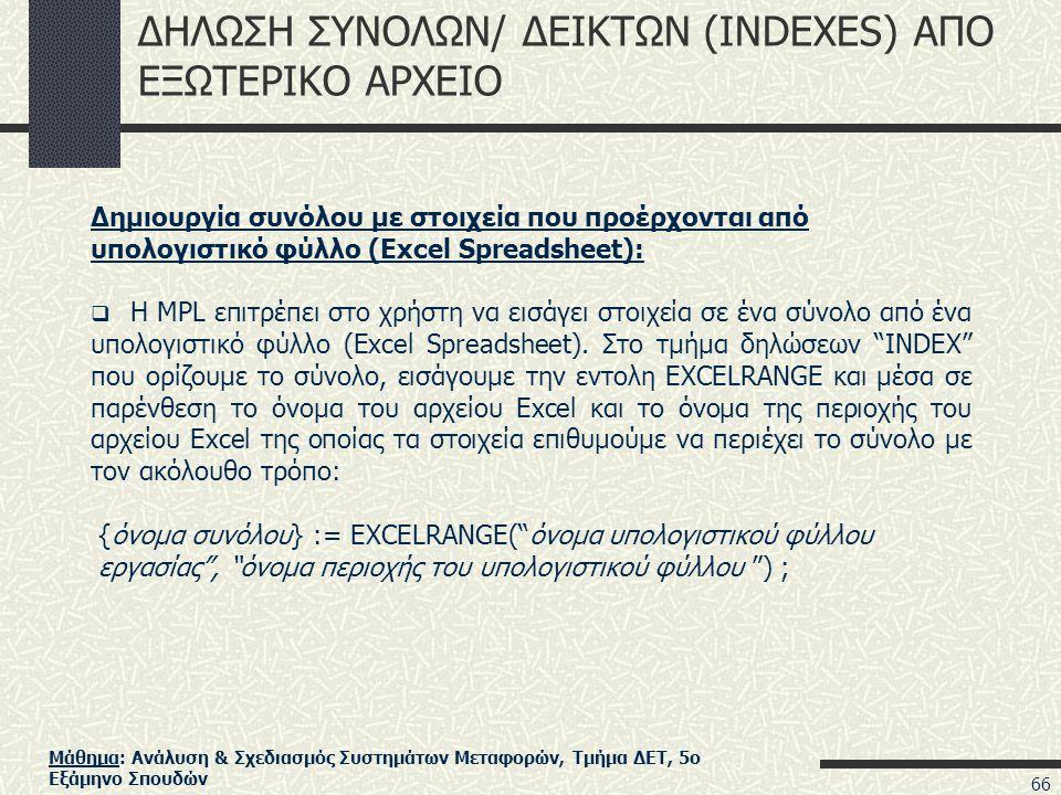 Μάθημα: Ανάλυση & Σχεδιασμός Συστημάτων Μεταφορών, Τμήμα ΔΕΤ, 5ο Εξάμηνο Σπουδών ΔΗΛΩΣΗ ΣΥΝΟΛΩΝ/ ΔΕΙΚΤΩΝ (INDEXES) ΑΠΟ ΕΞΩΤΕΡΙΚΟ ΑΡΧΕΙΟ Δημιουργία συνόλου με στοιχεία που προέρχονται από υπολογιστικό φύλλο (Excel Spreadsheet):  Η MPL επιτρέπει στο χρήστη να εισάγει στοιχεία σε ένα σύνολο από ένα υπολογιστικό φύλλο (Excel Spreadsheet).