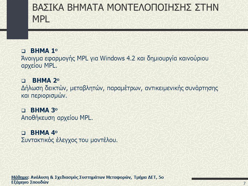 Μάθημα: Ανάλυση & Σχεδιασμός Συστημάτων Μεταφορών, Τμήμα ΔΕΤ, 5ο Εξάμηνο Σπουδών ΒΑΣΙΚΑ ΒΗΜΑΤΑ ΜΟΝΤΕΛΟΠΟΙΗΣΗΣ ΣΤΗΝ MPL  ΒΗΜΑ 1 ο Άνοιγμα εφαρμογής MPL για Windows 4.2 και δημιουργία καινούριου αρχείου MPL.
