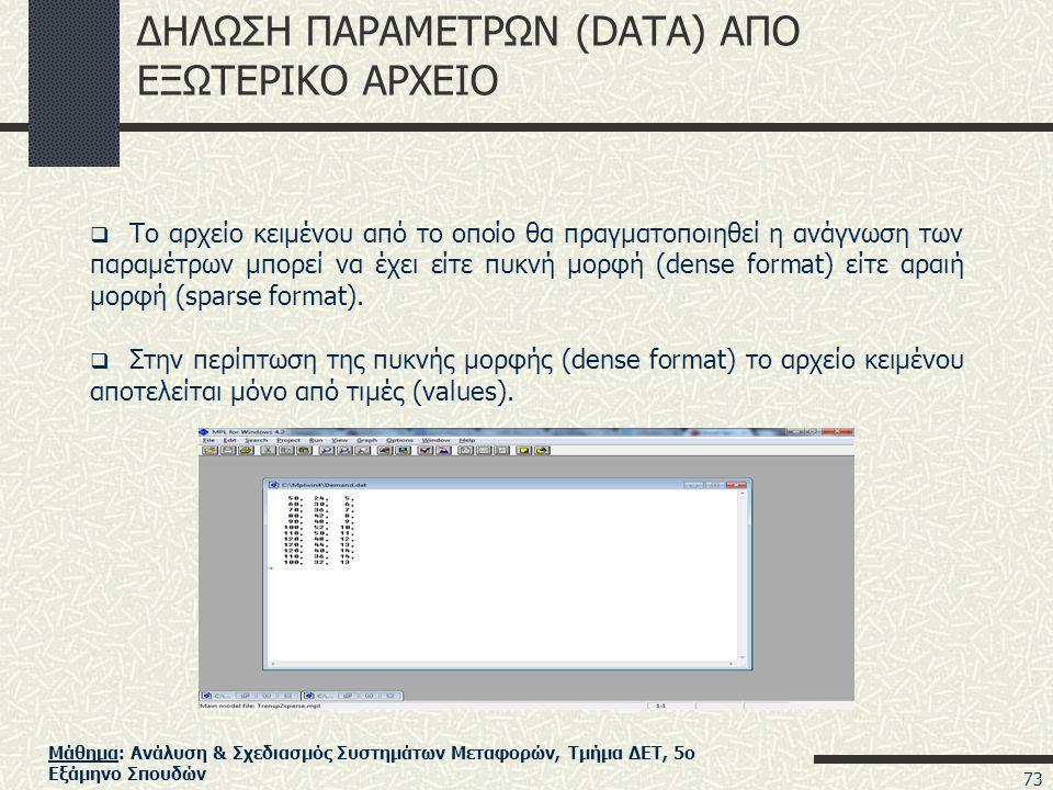 Μάθημα: Ανάλυση & Σχεδιασμός Συστημάτων Μεταφορών, Τμήμα ΔΕΤ, 5ο Εξάμηνο Σπουδών ΔΗΛΩΣΗ ΠΑΡΑΜΕΤΡΩΝ (DATA) ΑΠΟ ΕΞΩΤΕΡΙΚΟ ΑΡΧΕΙΟ  Το αρχείο κειμένου από το οποίο θα πραγματοποιηθεί η ανάγνωση των παραμέτρων μπορεί να έχει είτε πυκνή μορφή (dense format) είτε αραιή μορφή (sparse format).