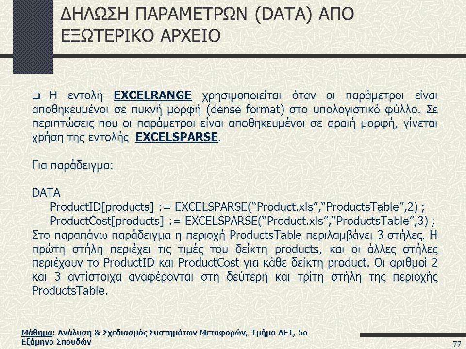 Μάθημα: Ανάλυση & Σχεδιασμός Συστημάτων Μεταφορών, Τμήμα ΔΕΤ, 5ο Εξάμηνο Σπουδών ΔΗΛΩΣΗ ΠΑΡΑΜΕΤΡΩΝ (DATA) ΑΠΟ ΕΞΩΤΕΡΙΚΟ ΑΡΧΕΙΟ  Η εντολή EXCELRANGE χρησιμοποιείται όταν οι παράμετροι είναι αποθηκευμένοι σε πυκνή μορφή (dense format) στο υπολογιστικό φύλλο.