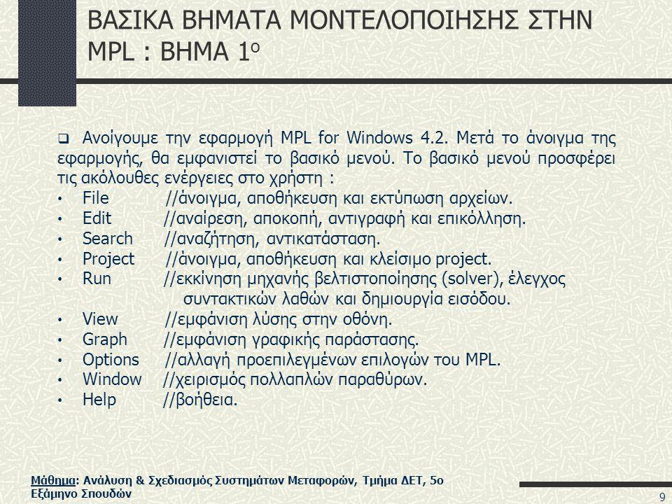 Μάθημα: Ανάλυση & Σχεδιασμός Συστημάτων Μεταφορών, Τμήμα ΔΕΤ, 5ο Εξάμηνο Σπουδών ΒΑΣΙΚΑ ΒΗΜΑΤΑ ΜΟΝΤΕΛΟΠΟΙΗΣΗΣ ΣΤΗΝ MPL : ΒΗΜΑ 1 ο  Ανοίγουμε την εφαρμογή MPL for Windows 4.2.