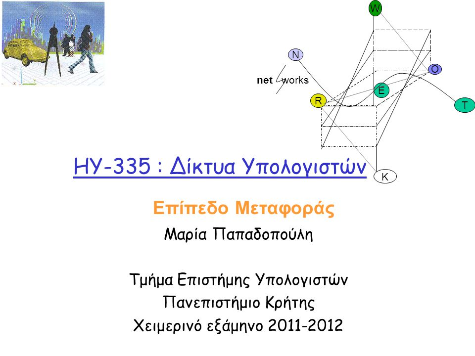 Review Επίπεδο μεταφοράς 2 Revisiting layers, encapsulation, decapsulation & packet