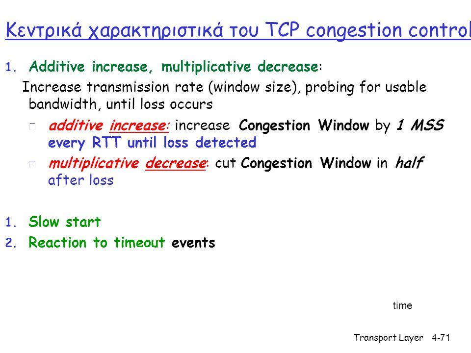 Κεντρικά χαρακτηριστικά του TCP congestion control 1.