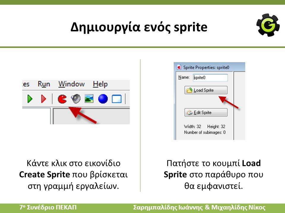 Δημιουργία ενός sprite Κάντε κλικ στο εικονίδιο Create Sprite που βρίσκεται στη γραμμή εργαλείων. Πατήστε το κουμπί Load Sprite στο παράθυρο που θα εμ