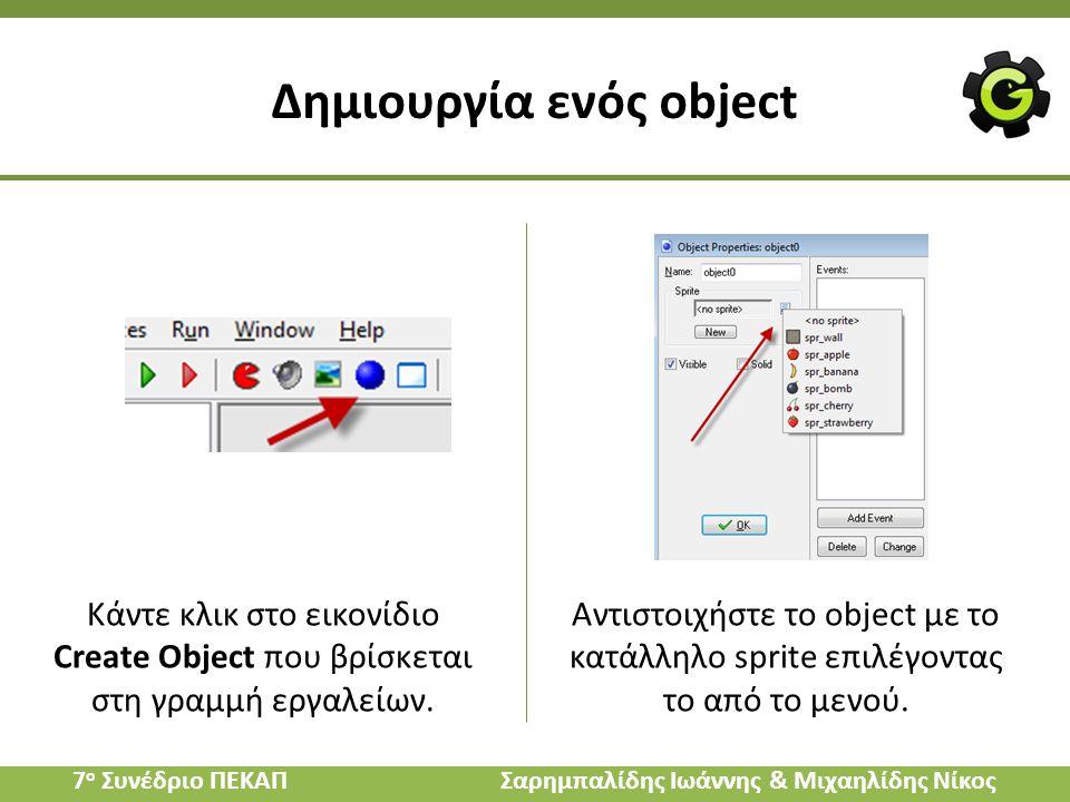 Δημιουργία ενός object Κάντε κλικ στο εικονίδιο Create Object που βρίσκεται στη γραμμή εργαλείων. Αντιστοιχήστε το object με το κατάλληλο sprite επιλέ