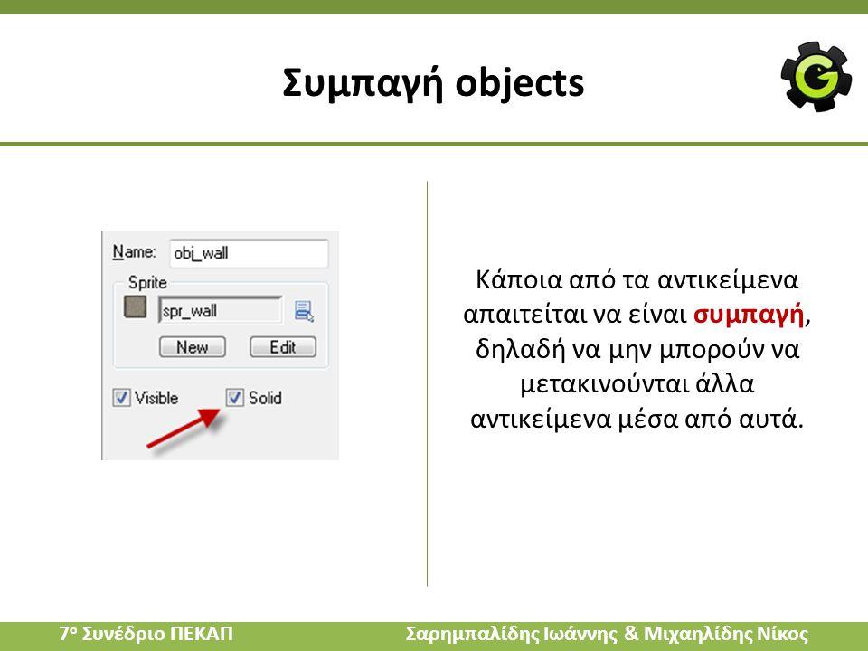 Συμπαγή objects Κάποια από τα αντικείμενα απαιτείται να είναι συμπαγή, δηλαδή να μην μπορούν να μετακινούνται άλλα αντικείμενα μέσα από αυτά. 7 ο Συνέ
