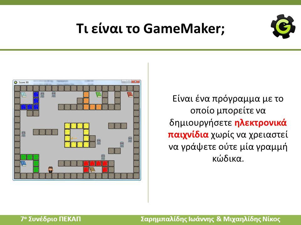 Είναι ένα πρόγραμμα με το οποίο μπορείτε να δημιουργήσετε ηλεκτρονικά παιχνίδια χωρίς να χρειαστεί να γράψετε ούτε μία γραμμή κώδικα. Τι είναι το Game